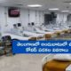 Covid Beds Availability In Telangana State