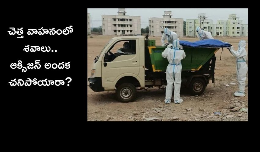 Covid Bodies In Garbage Vehicle