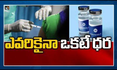 Covishield Vaccine Price Hike