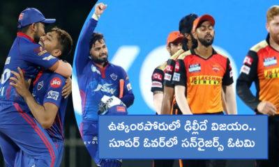 Delhi Capitals Beat Sunrisers Hyderabad In Super Over