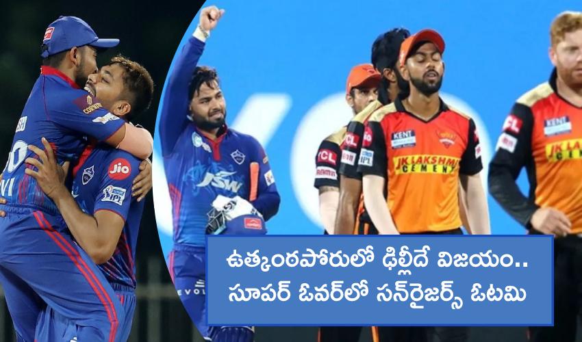 SRH vs DC IPL 2021 : ఉత్కంఠపోరులో ఢిల్లీదే విజయం.. సూపర్ ఓవర్లో సన్రైజర్స్ ఓటమి