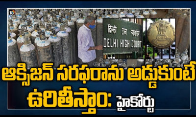 Delhi High Court Serious On Oxygen Shortage