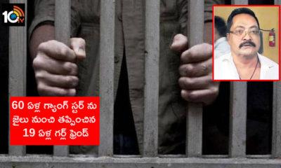 Gangster Hyder Escape case