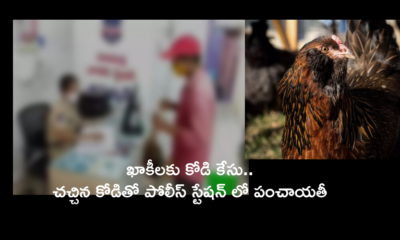 Hen Issue In Police Stationr