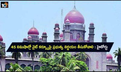 High Court Deadline