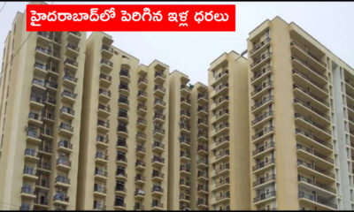 Houses Rates High In Hyderabad City
