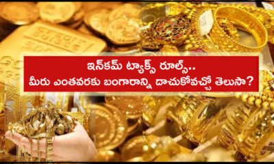 How Much Gold You Can Hold Under Income Tax Rules (1)