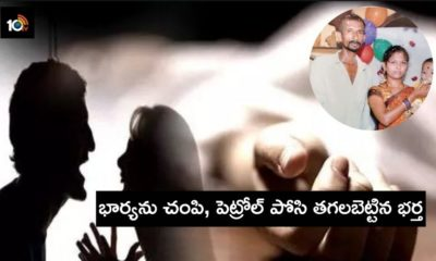 Husband Killed Wife In Nellore District