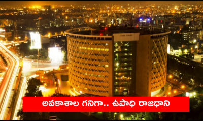 Hyderabad City Capital For Employment And Living For People