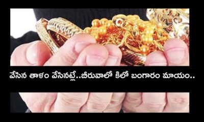Hyderabad Gold Robbery