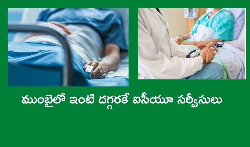 Icu At Home Services