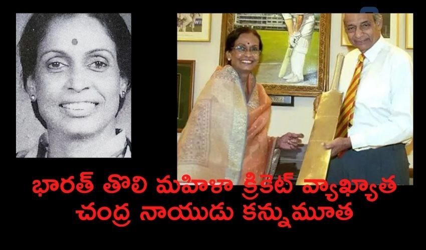 Indias First Female Commentator Chandranaidu Passes Away