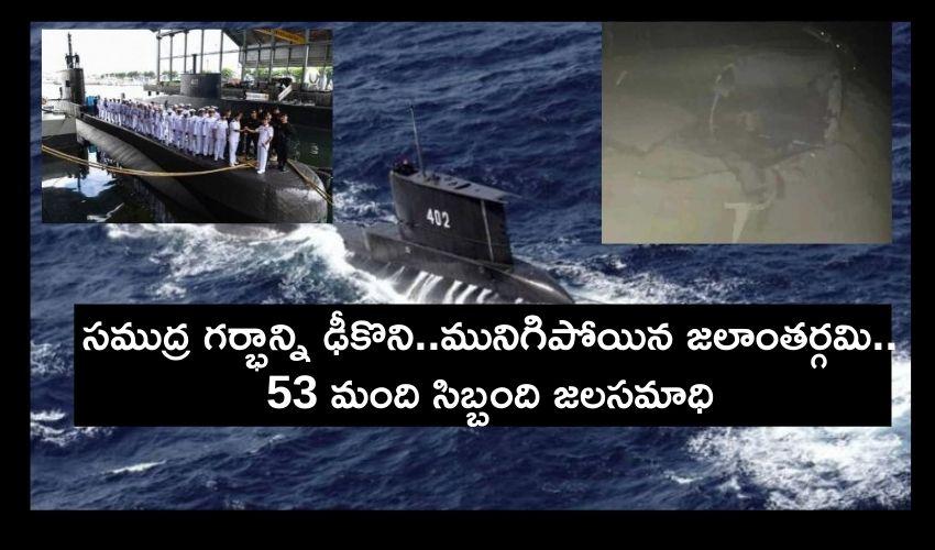 Submarine Missing : సముద్ర గర్భాన్ని ఢీకొని..మునిగిపోయిన జలాంతర్గమి..53 మంది సిబ్బంది మృతి