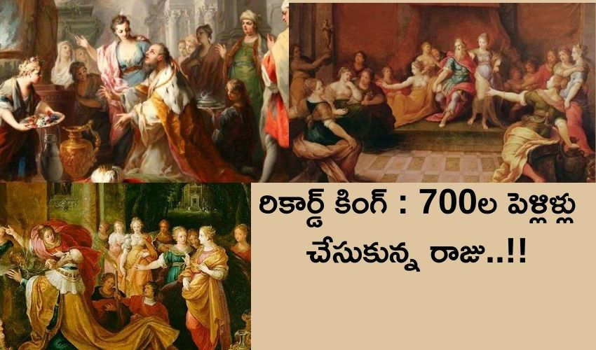 Israel King Solomon 700 Wives