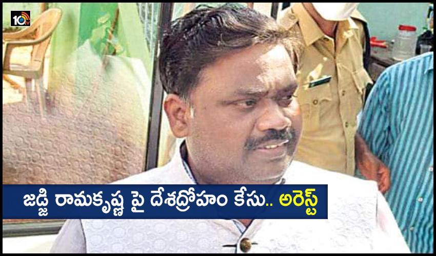 Judge Ramakrishna Arrest