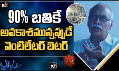 Kims Md Bhaskar Rao On Corona Patients