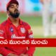 Kl Rahul Rued The Dew Factor