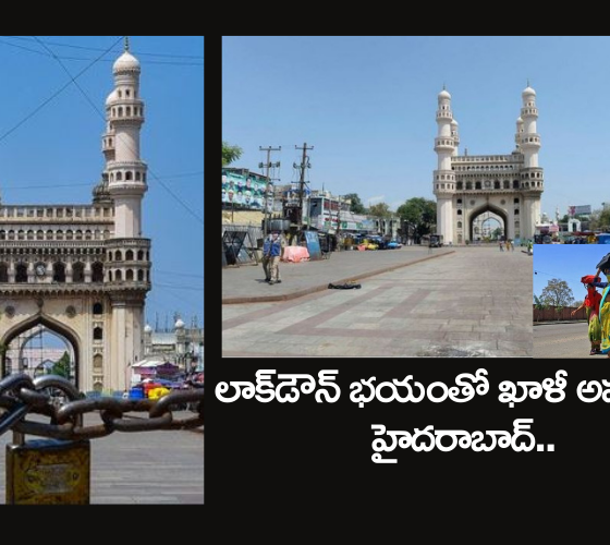 Lock Down News Hyderabad Becoming Vacant