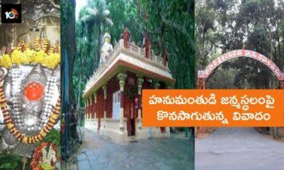 Lord Hanuman Birth Place Dispute
