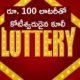 Lottery punjab