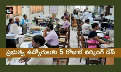 Madhya Pradesh Govt Employees