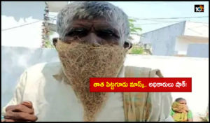 Mahaboob Nagar Old Man