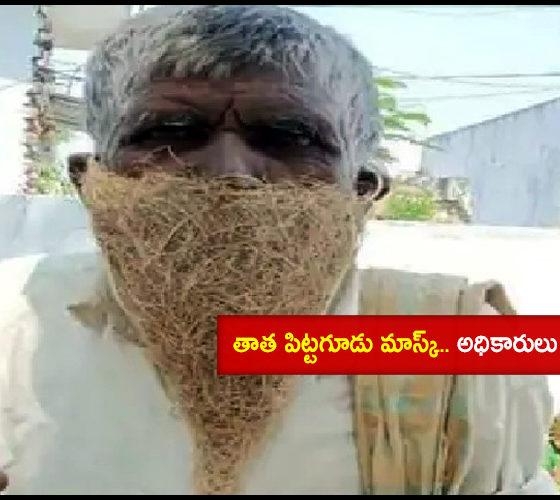 Mahaboob Nagar Old Man