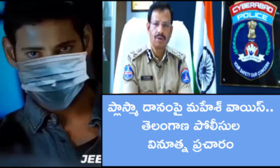 Mahesh Babu Support To Telangana Police Plasma Donation Drive