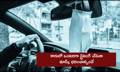 Mask Must Even If Driving Alone, Car A Public Place (1)