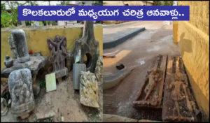 Medieval History Monuments Found In Kolakaluru