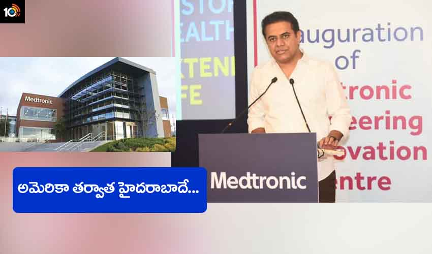 Medtronic Engineering Centre