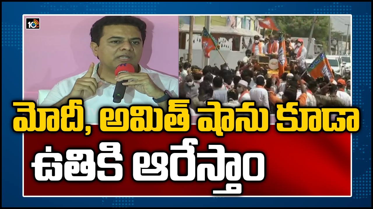 Minister Ktr Strong Warning To Bjp Leaders