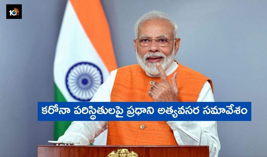 Modi To Hold Meeting On Covid