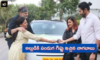 Nagababu Surprise Gift To Son In Law