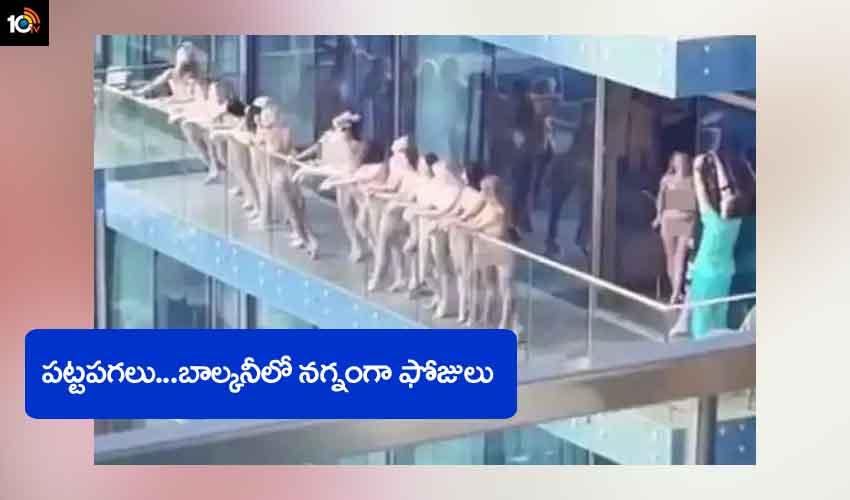 Naked Balcony