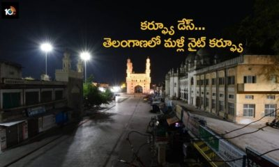 Night Curfew In Telangana