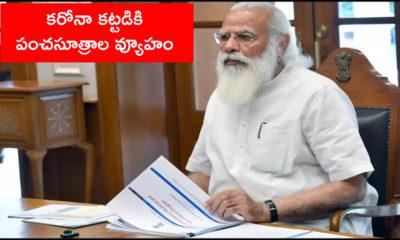 Pm Narendra Modi Reviews Situation