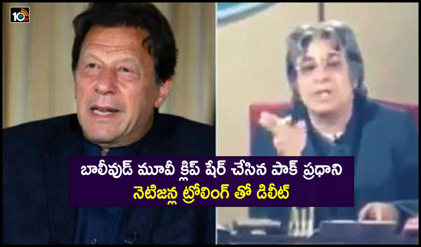 Pak PM shares Bollywood movie clip..Delete with netizens trolling