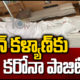 Pawan Kalyan Tested Corona Positive