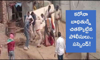 Police Brutally Thrash Covid Patient