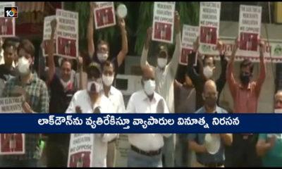 Protest Against Lockdown