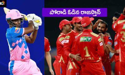 Punjab Kings Beat Rajasthan Royals