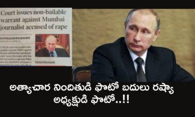 Putin Photo Published Rape Accused