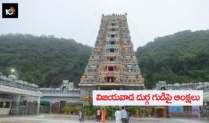Restrictions In Kanaka Durga Temple