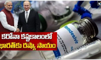 Russia Offers Oxygen And Remdesivir To India