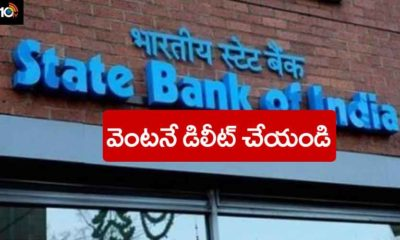 Sbi Alert For Customers