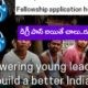 Sbi Fellowship 2021