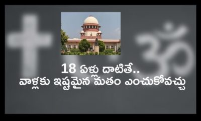Sc Says Person Above 18 Free To Choose Religion