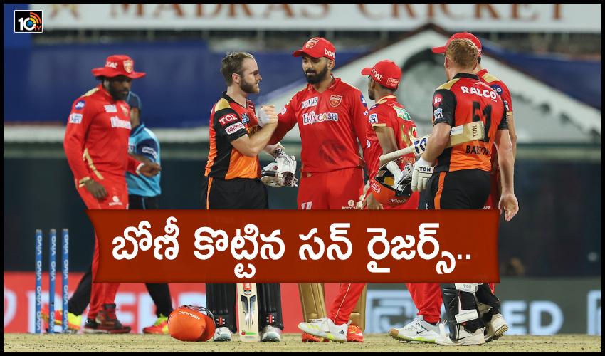 IPL 2021: PBKS vs SRH : హమ్మయ్యా హైదరాబాద్ గెలిచింది..