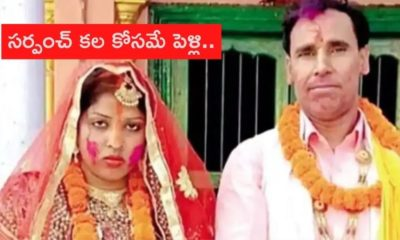 Sarpanch Dream 45 Year Old  Man Gets Married